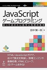 JavaScriptゲームプログラミング 知っておきたい数学と物理の基本 (Future Coders(NextPublishing)) Kindle版