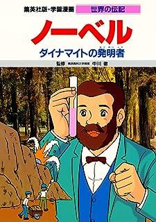 学習漫画 世界の伝記  ノーベル ダイナマイトの発明者