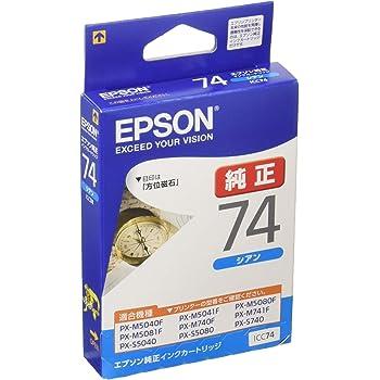 エプソン 純正 インクカートリッジ 方位磁石 ICC74 シアン
