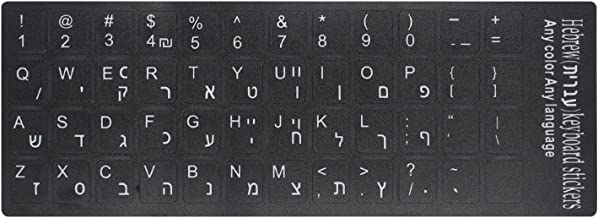 [2PCS Pack] HRH Hebrew Keyboard Stickers,PC Keyboard Stickers Black Background with White Lettering for Computer