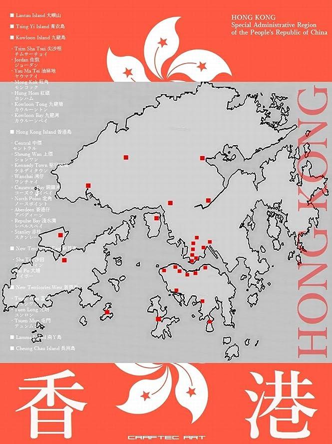 クロニクル弓潜水艦『 たかが香港、民主化デモがあっても、やっぱり香港 』- Hong Kong Travel Guide -