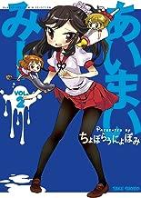 あいまいみー 2 (バンブーコミックス WIN SELECTION)