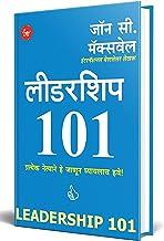 Leadership 101 - Marathi