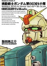 機動戦士ガンダム 第08MS小隊 U.C.0079+α Tribute (角川コミックス・エース 105-9)