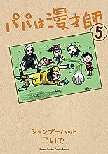 表紙: パパは漫才師(5) (サンデーうぇぶりコミックス) | シャンプーハットこいで