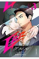 Grr【分冊版】 3話 (プラセボ) Kindle版