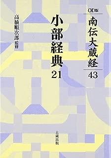 南伝大蔵経 (第43巻) (OD版南伝大蔵経)