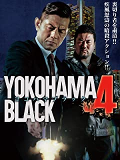 YOKOHAMA BLACK 4