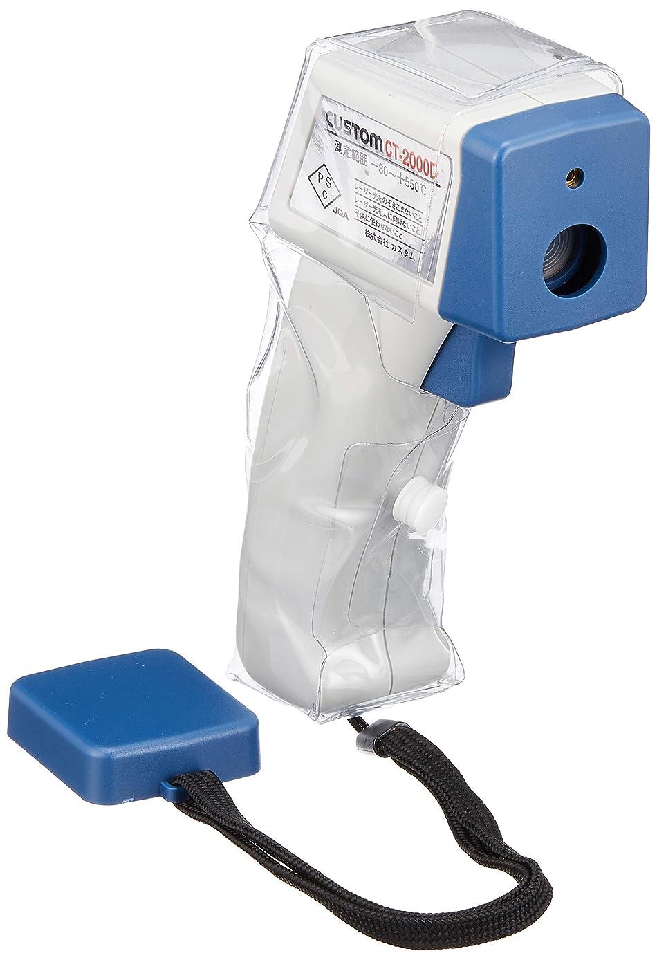 トライアスリートプーノ脱臼するカスタム 放射温度計 CT-2000D