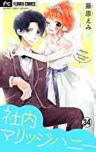 社内マリッジハニー【マイクロ】(34) (フラワーコミックス)
