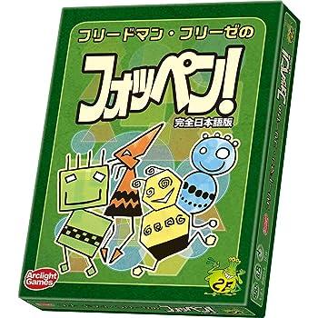 フリードマン・フリーゼのフォッペン! 完全日本語版