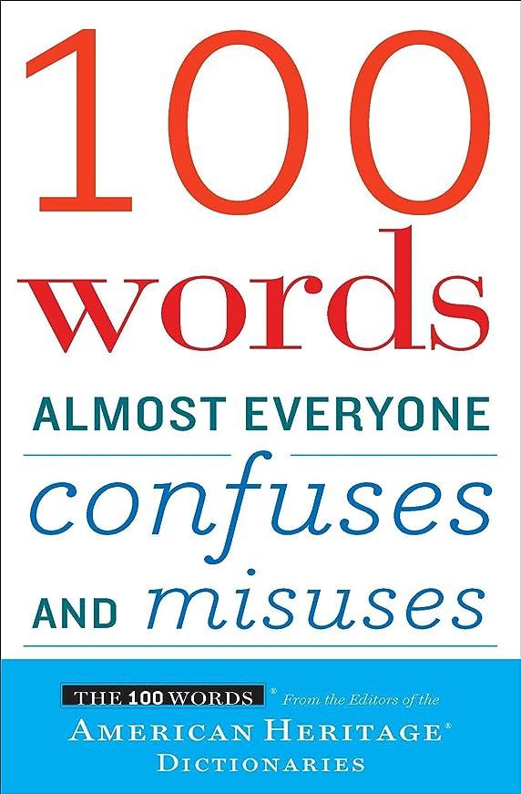 うめき関連するステートメント100 Words Almost Everyone Confuses and Misuses (English Edition)