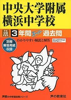 中央大学附属横浜中学校 平成28年度用―声教の中学過去問シリーズ (3年間スーパー過去問341)