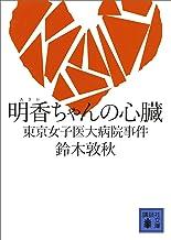 表紙: 明香ちゃんの心臓 東京女子医大病院事件 (講談社文庫)   鈴木敦秋