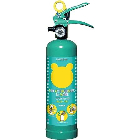 ハツタ ALS-1R クマさん消火器 住宅用 強化液消火器 蓄圧式 ※リサイクルシール付