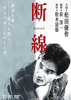 断線 [DVD]