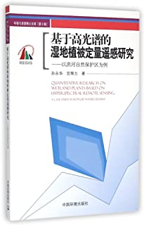 Based on the quantitative wetland vegetation hyperspectral remote sensing study: Taking Honghe Nature Reserve(Chinese Edition)