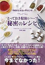 表紙: 予約のとれないサロンのとっておき精油とハーブ 秘密のレシピ | 川西加恵