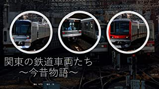 関東の鉄道車両たち~今昔物語~