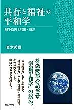 表紙: 共存と福祉の平和学:戦争原因と貧困・格差 | 岩木秀樹