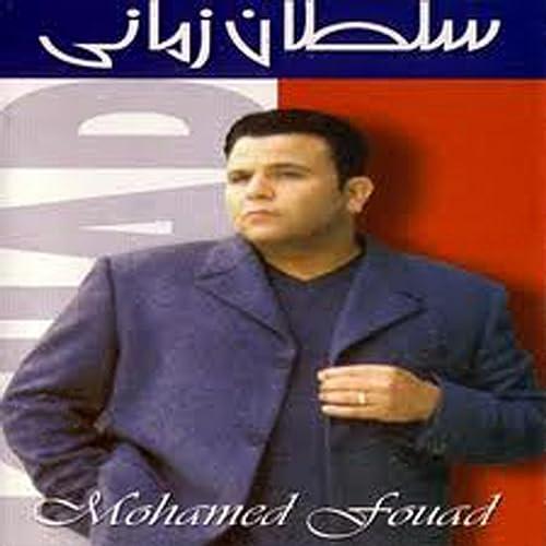 MOHAMED FOUAD MP3 TÉLÉCHARGER AGHANI