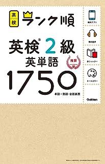【アプリ対応】英検2級 英単語 1750 英検ランク順 (学研英検シリーズ)
