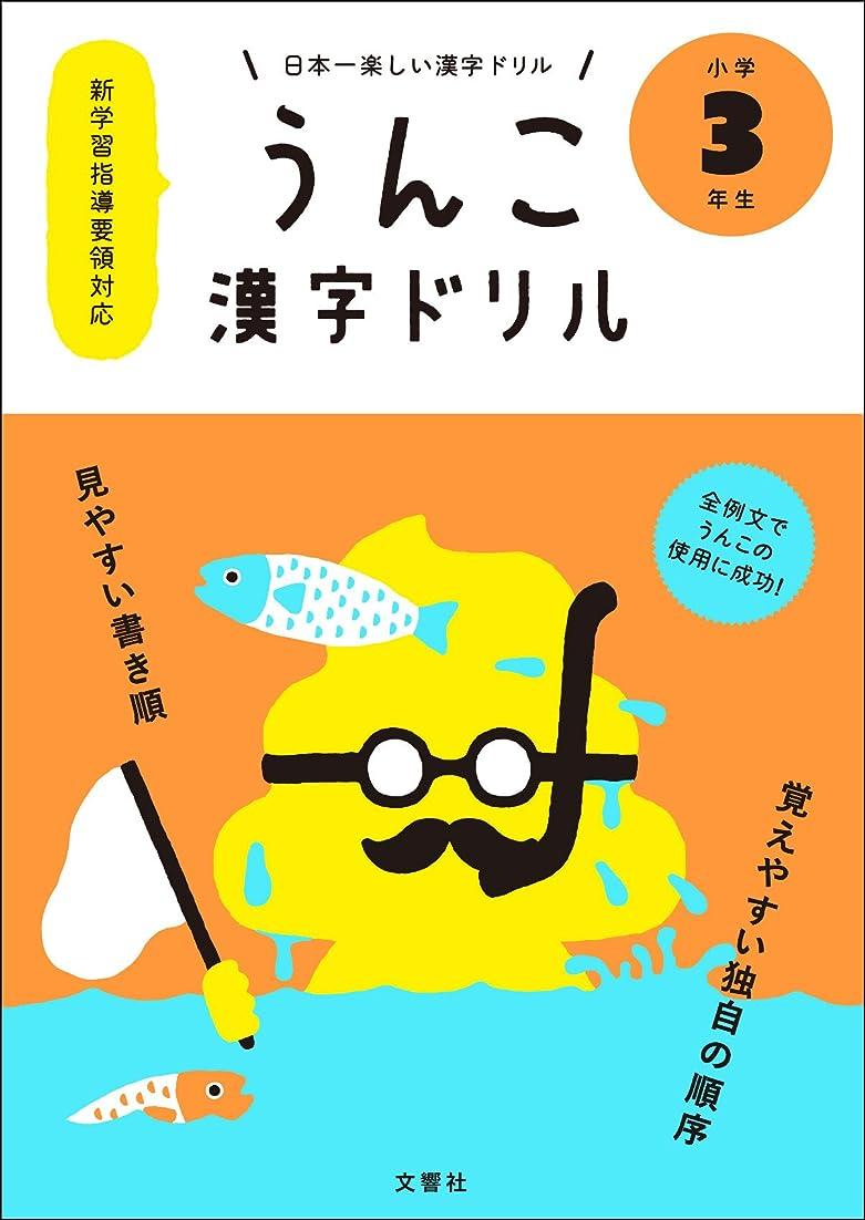 効果に同意する外科医日本一楽しい漢字ドリル うんこ漢字ドリル 小学3年生