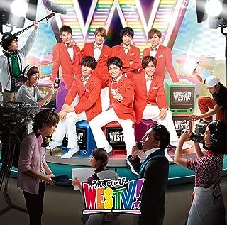 WESTV!(初回盤)(特典なし)