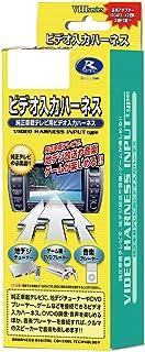 データシステム ( Data System ) ビデオ入力ハーネス VHI-N13