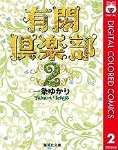 表紙: 有閑倶楽部 カラー版 2 (りぼんマスコットコミックスDIGITAL) | 一条ゆかり