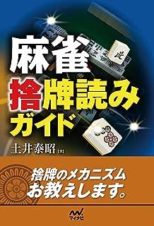麻雀 捨牌読みガイド (マイナビ麻雀BOOKS)