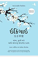 Ikigai (Gujarati) (Gujarati Edition) Kindle Edition