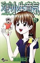 表紙: 天使な小生意気(15) (少年サンデーコミックス)   西森博之