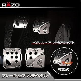 カーメイト 車用 ペダル RAZO コンペティションスポーツ MT B&C シルバー RP85