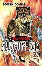 表紙: クリスタル☆ドラゴン(5) | あしべゆうほ