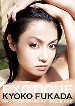 表紙: 深田恭子 写真集 『 EXOTIQUE 』 | レスリー・キー