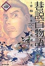 表紙: 巷説百物語 4巻 (SPコミックス)   日高建男