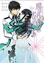 魔法科高校の劣等生 九校戦編(5)(完) (Gファンタジーコミックススーパー)