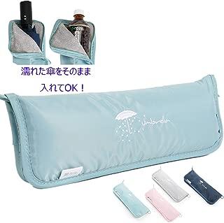 折りたたみ傘袋 傘カバー 超吸水 傘ケース 携帯便利 軽量 超吸水ボトルポーチ(27cmまでの折りたたみ傘対応)青色