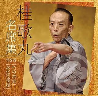 桂歌丸 名席集 ② 竹の水仙/お化け長屋