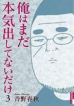 表紙: 俺はまだ本気出してないだけ(3) (IKKI COMIX) | 青野春秋