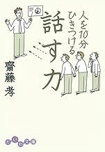 表紙: 人を10分ひきつける話す力 (だいわ文庫)   齋藤孝