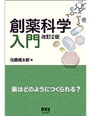 創薬科学入門 ―薬はどのようにつくられる? (改訂2版)
