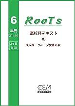 高校科教案『RooTs』(No.6)〈生徒用〉: 〜成人科・グループ聖書研究〜 Roots(生徒用) (Piyo ePub Books)