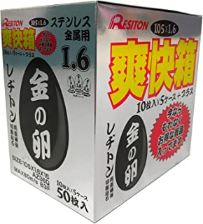 レヂトン(Resiton) 切断砥石 爽快箱 (金の卵50枚/おまけ付き) (ステンレス/金属用) 105×1.6×15 AZ36Q