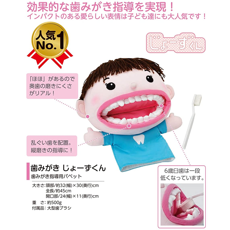 メーター地味な発音歯みがき じょーずくん 歯磨き 指導用 教育用 パペット 人形 ぬいぐるみ