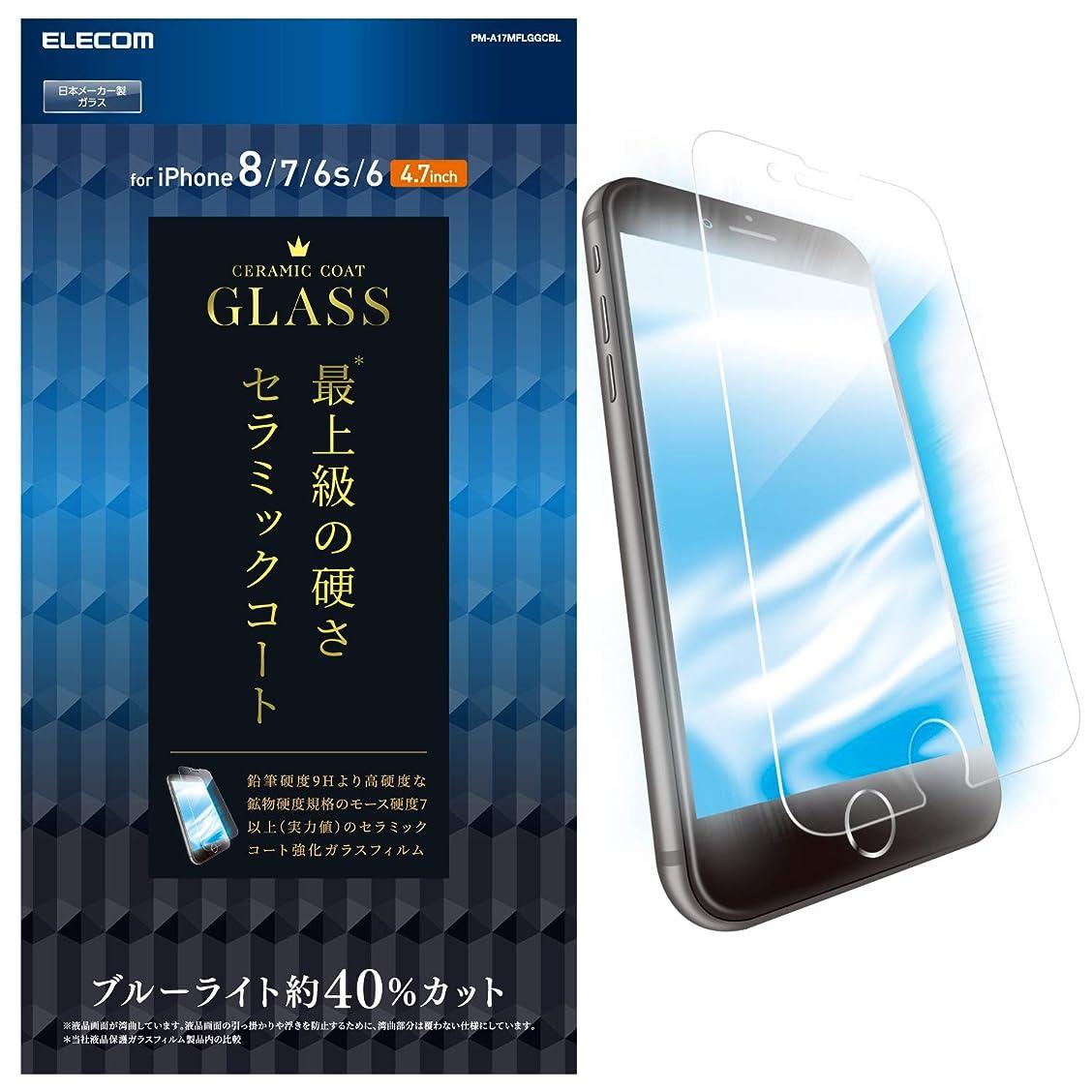 慢性的マスタード委員会エレコム iPhone 8/ガラスフィルム/セラミックコート/ブルーライトカット