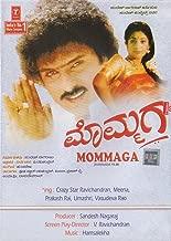 Mommaga Kannada Movie