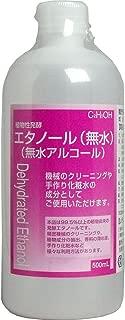 手作り化粧水に 植物性発酵エタノール(無水エタノール) 500mL