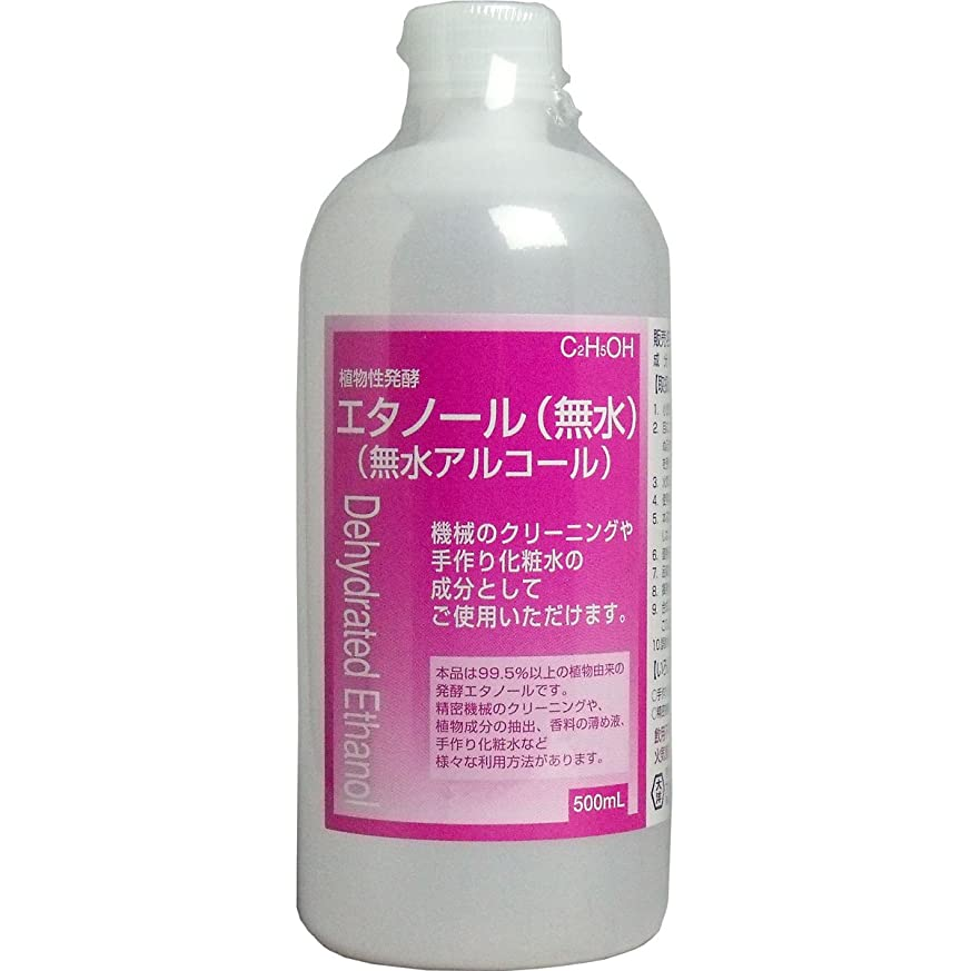 肌羊の能力手作り化粧水に 植物性発酵エタノール(無水エタノール) 500mL 2本セット